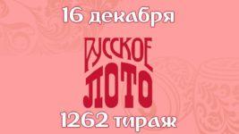 Русское лото 1262 тираж