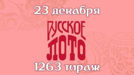 Лотерея Русское лото 1263 тираж