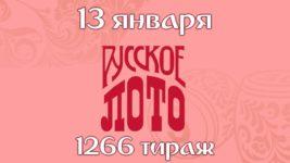 Русское лото 1266 тираж