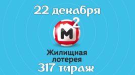 Жилищная лотерея 317 тираж