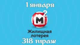 Жилищная лотерея 318 тираж