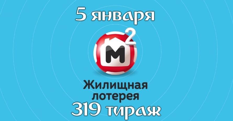 Жилищная лотерея 319 тираж