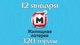 Жилищная лотерея 320 тираж