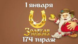Золотая Подкова 174 тираж
