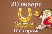 Золотая Подкова 177 тиража за 20 января 2019 года