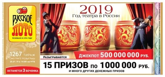 билет русское лото 1267 тираж за 20 января 2019