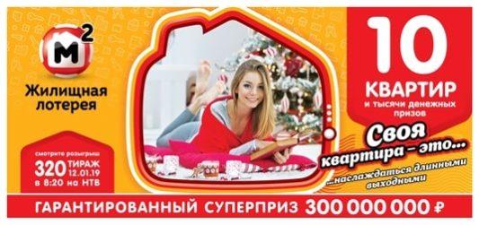 билет жилищная лотерея 320 тираж