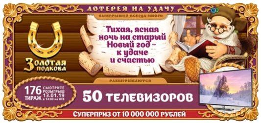 билет золотая подкова 176 тираж