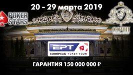 EPT SOCHI 20-29 MARCH 2019