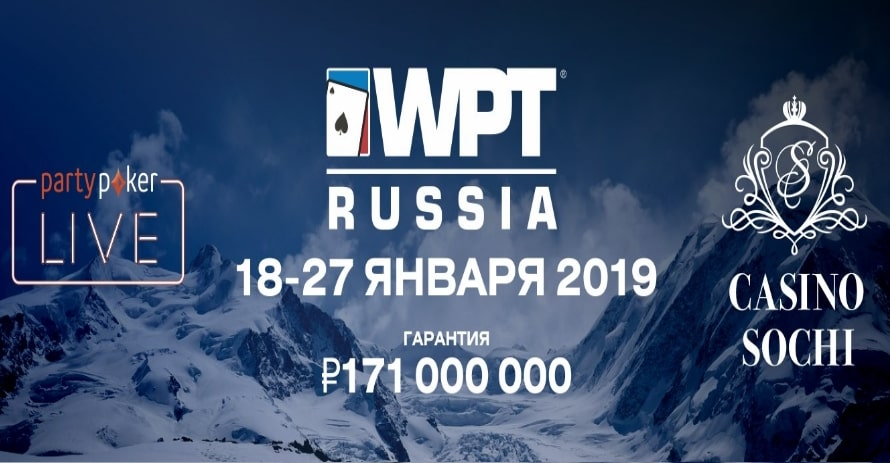 World Poker Tour 2019 в России