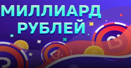 Миллиард рублей на PokerDom в 2019 году