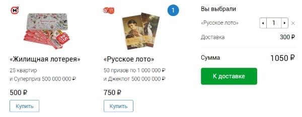 Купить подарочный набор лотерейных билетов Русское лото на 8 марта 2019 года