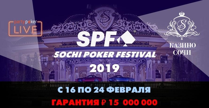 Зимний Фестиваль Покера в Сочи 2019