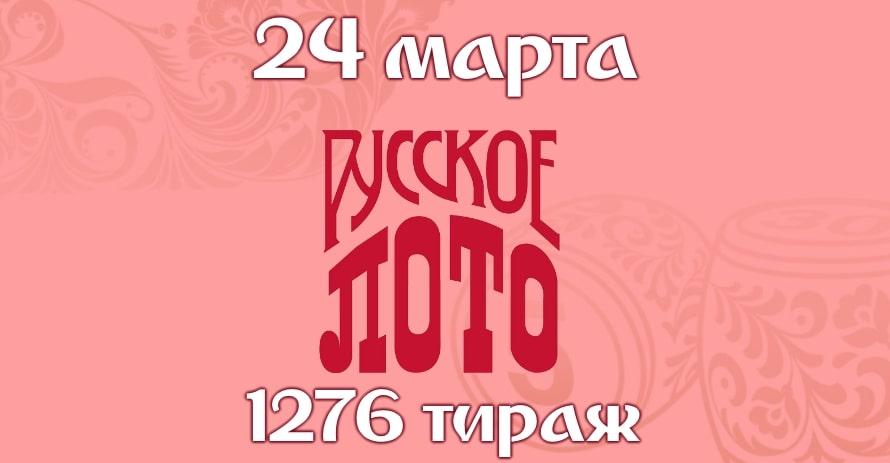 Русское лото 1276 тираж