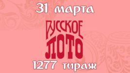Русское лото 1277 тираж