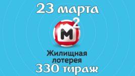 Жилищная лотерея 330 тираж