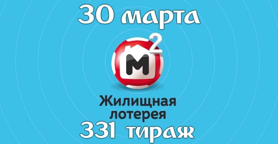 Жилищная лотерея 331 тираж