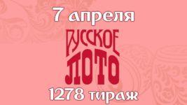 Русское лото 1278 тираж