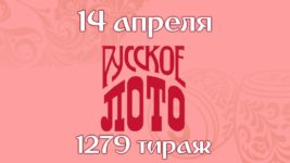 Русское лото 1279 тираж