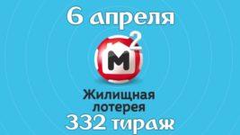 Жилищная лотерея 332 тираж