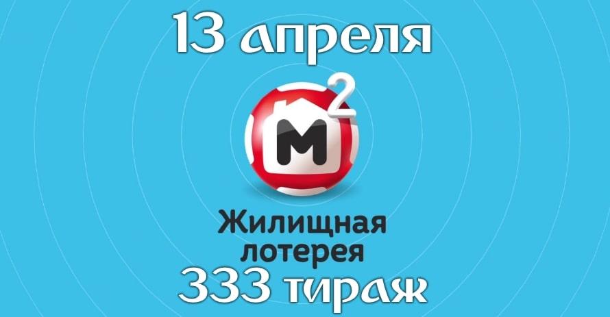 Жилищная лотерея 333 тираж