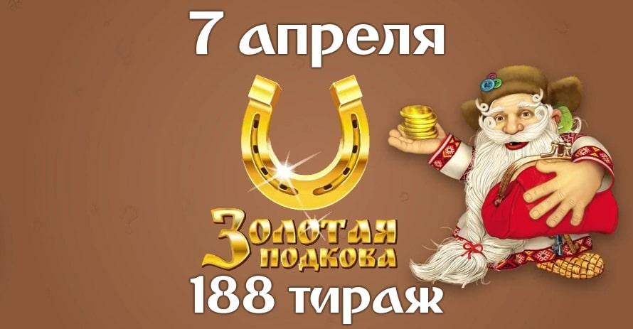 золотая подкова 188 тираж