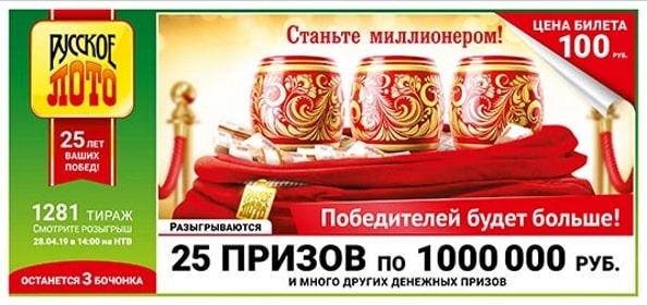 Билет Русское лото 1281 тираж