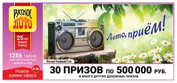 Билет Русское лото 1286 тираж