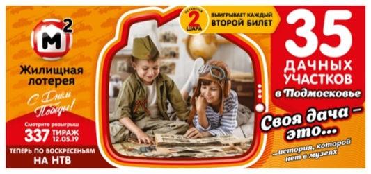 Билет Жилищная лотерея 337 тираж