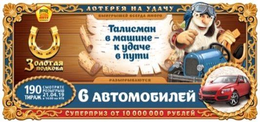 Билет Золотая подкова 190 тираж