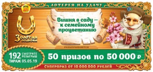 Билет Золотая подкова 192 тираж