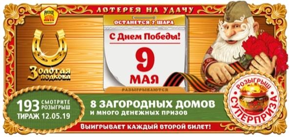 Билет Золотая подкова 193 тираж