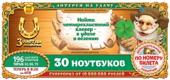 Билет Золотая подкова 196 тираж