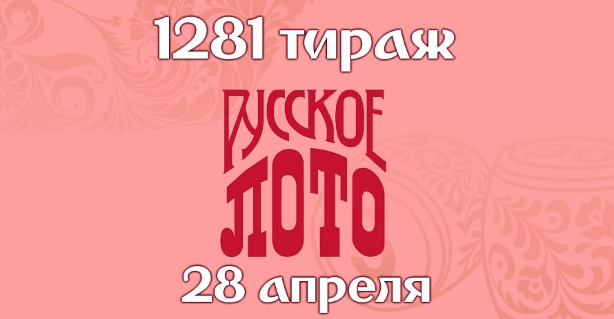 Русское лото 1281 тираж