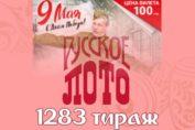 Русское лото 1282 тираж