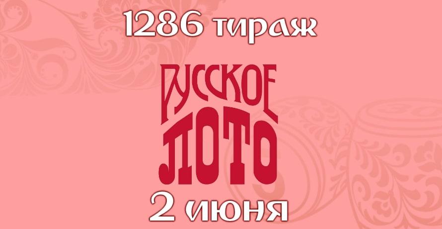 Русское лото 1286 тираж