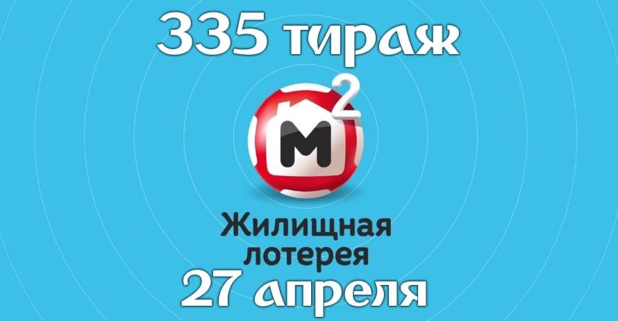 Жилищная лотерея 335 тираж