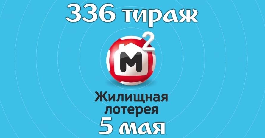 Жилищная лотерея 336 тираж