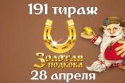 Золотая подкова 191 тираж