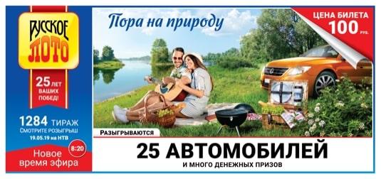 Билет Русское лото 1284 тираж