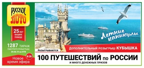 Билет Русское лото 1287 тираж