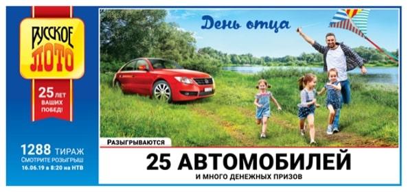 Билет Русское лото 1288 тираж