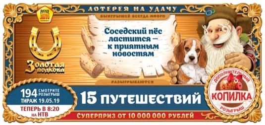 Билет Золотая подкова 194 тираж
