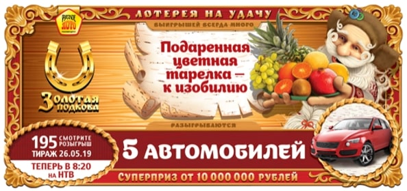 Билет Золотая подкова 195 тираж