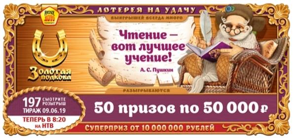 Билет Золотая подкова 197 тираж