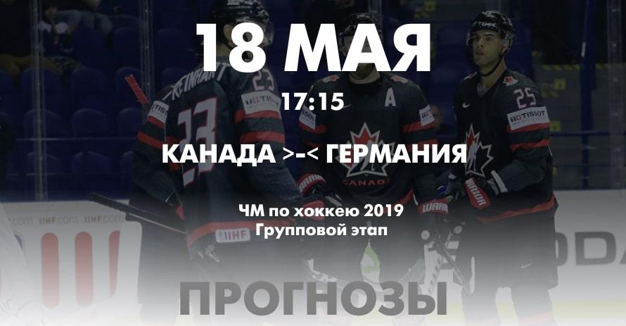 Канада Германия 18 мая ЧМ 2019 по хоккею группа А