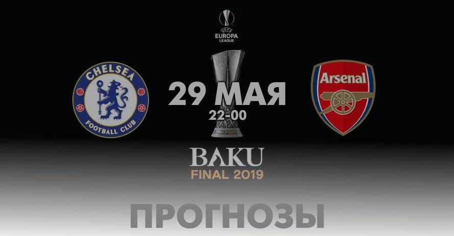 Прогнозы на игру Челси Арсенал 29 мая Лига Европы финал