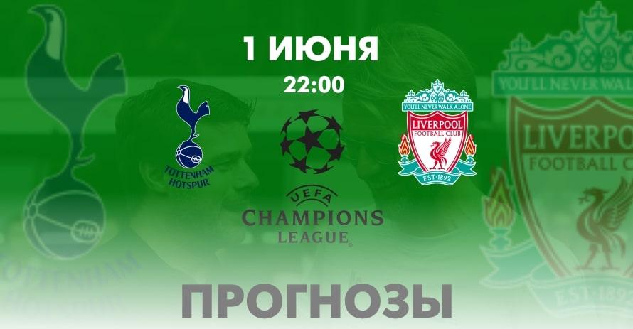 Прогнозы на игру Тоттенхэм Ливерпуль 1 июня Лига Чемпионов финал