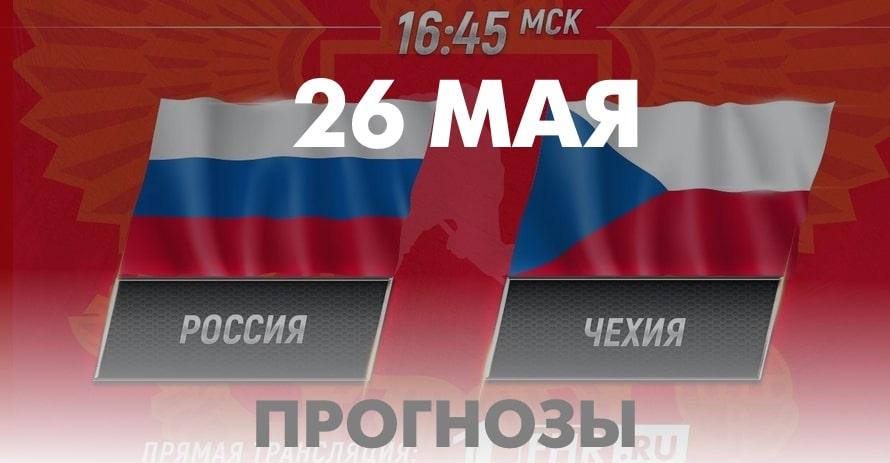 Россия Чехия 26 мая ЧМ 2019 по хоккею