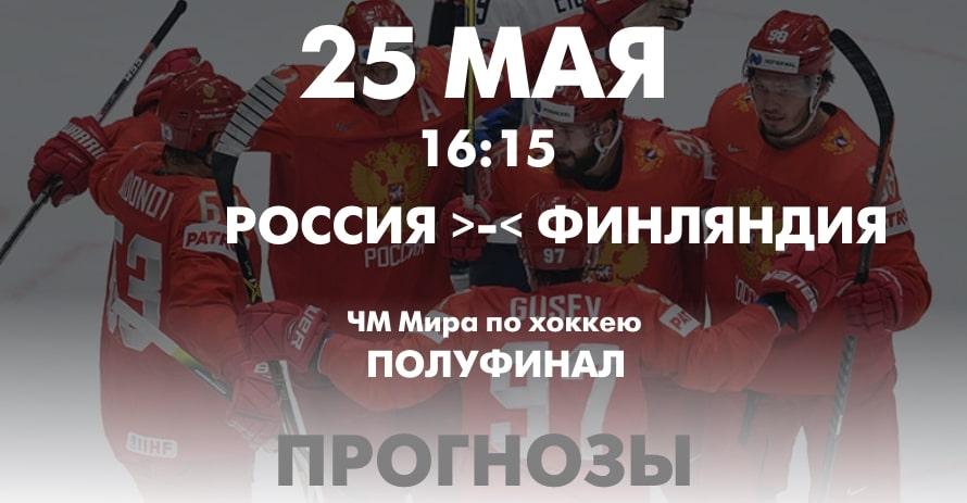 Россия Финляндия 25 мая ЧМ 2019 по хоккею полуфинал